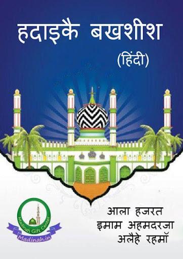 Hadaique E Bakhshish Hindi