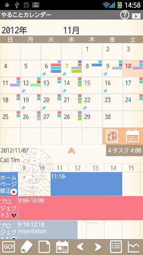 やることカレンダー