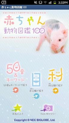 赤ちゃん動物図鑑100のおすすめ画像1