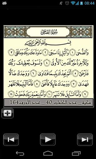 القرآن_المعيقلي بدون انترنت