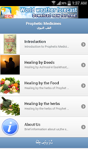 الطب النبوي Prophetic Medicine screenshot for Android