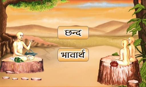 Jain Chhah Dhala- Dhal 3