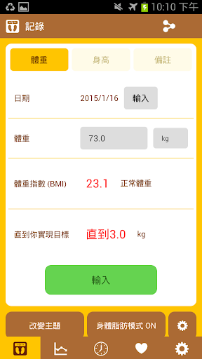 Easy Weight Manager:記錄飲食