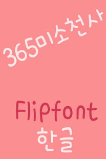 365SmileAngel Korean FlipFont Screenshot 2