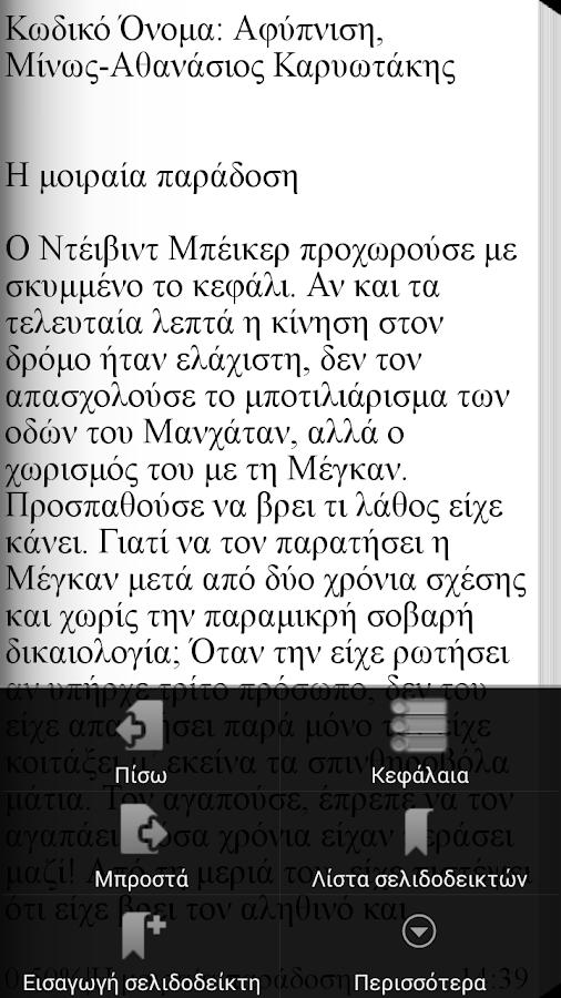 Κωδικό Όνομα: Αφύπνιση - screenshot