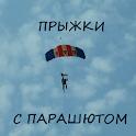 Прыжки с парашютом icon
