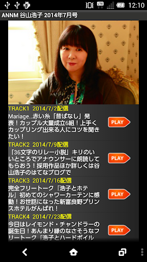谷山浩子のオールナイトニッポンモバイル2014年7月号