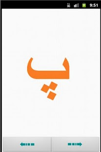 Urdu Alphabet - screenshot thumbnail
