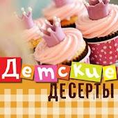 Детские Десерты Кулинария