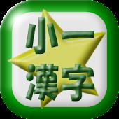 小学一年生漢字読み練習