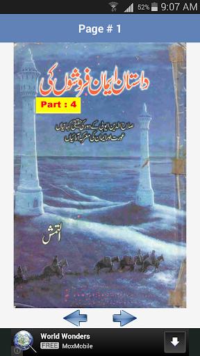 Part-4 Dastan Iman Farosho ki
