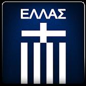 HELLAS ΕURΟ 2012
