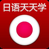 日语天天学