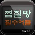 찜질방 필수어플[찜질방 찾기, 도난방지기능] icon
