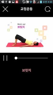 다리 교정 운동 - 휜다리 클리닉 체형, 하체 다이어트 - screenshot thumbnail