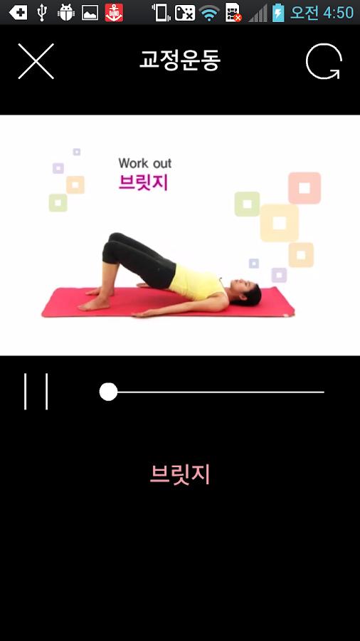 다리 교정 운동 - 휜다리 클리닉 체형, 하체 다이어트- screenshot