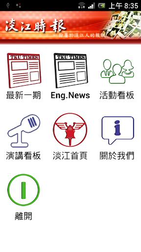淡江大學圖書館- 資源查尋- 考古題 - 覺生紀念圖書館