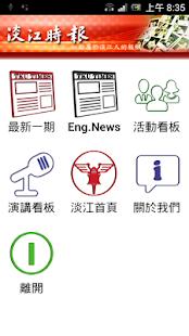 公告:「淡江 i 生活」已於App Store上架,歡迎全校師生下載使用。 - 淡江大學-商管碩士在職專班