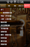 Screenshot of THE・全世界の<謎>
