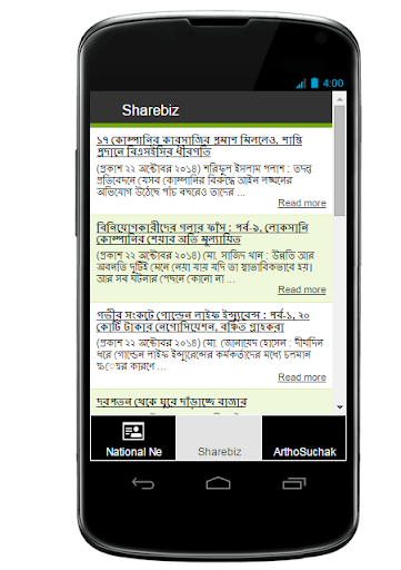 免費新聞App|Bangladesh Share Bazar|阿達玩APP
