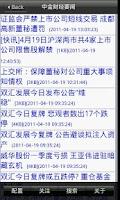 Screenshot of 财经新闻汇聚