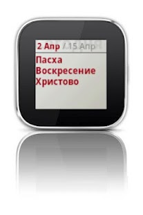 Russian Calendar SmartWatch- screenshot thumbnail