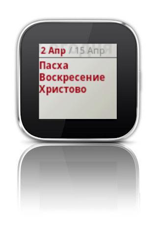 Russian Calendar SmartWatch- screenshot