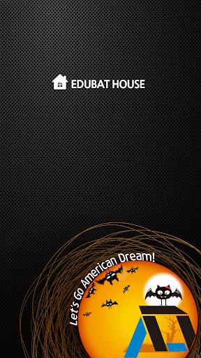 EDUBAT HOUSE 에듀뱃 에듀뱃하우스