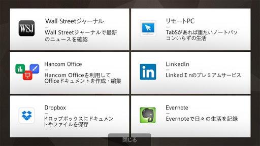 【免費生活App】GALAXY Tab S 体験アプリ-APP點子