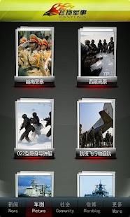 玩新聞App|飞扬军事免費|APP試玩