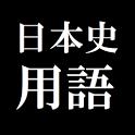 大学受験日本史用語クイズ【無料】 icon