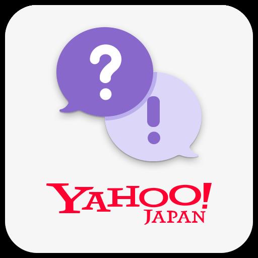Yahoo!知恵袋 悩み相談できる質問・回答掲示板アプリ 生活 App LOGO-APP開箱王
