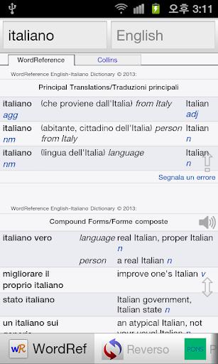 玩教育App|All Italian English Dictionary免費|APP試玩