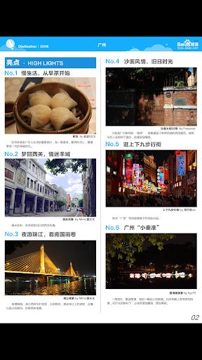 【免費旅遊App】广州旅行攻略-APP點子