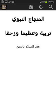 سراج مكتبة الإمام عبدالسلام ياسين - náhled