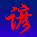 Proverbes Chinois GRATUIT