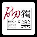 RUOK獨樂