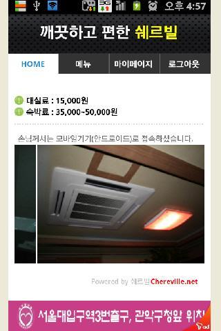 쉐르빌모텔/서울대입구역3번출구/관악구청앞위치 - screenshot