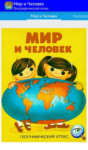 Мир и Человек