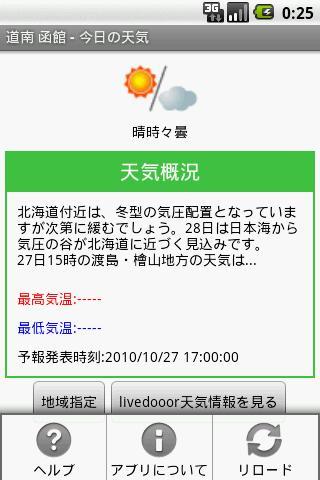 今日の天気 - screenshot
