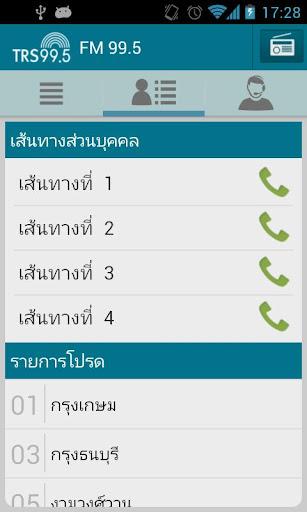 FM99.5 – Smart Call Center