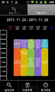 玩教育App|서울대 치의학 대학원 시간표免費|APP試玩