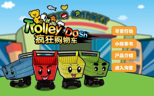 Trolley Dash
