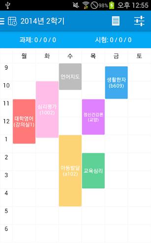 초간단 시간표