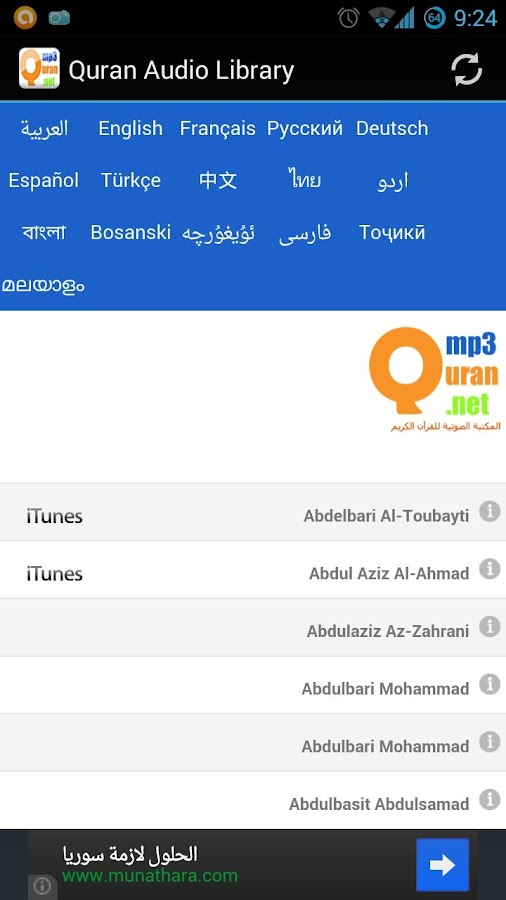 Quran Audio Library - screenshot