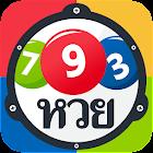 หวย สลาก เลขเด็ด ทำนายฝัน Thai Lotto icon