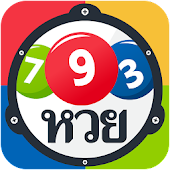 Thai Lotto หวย