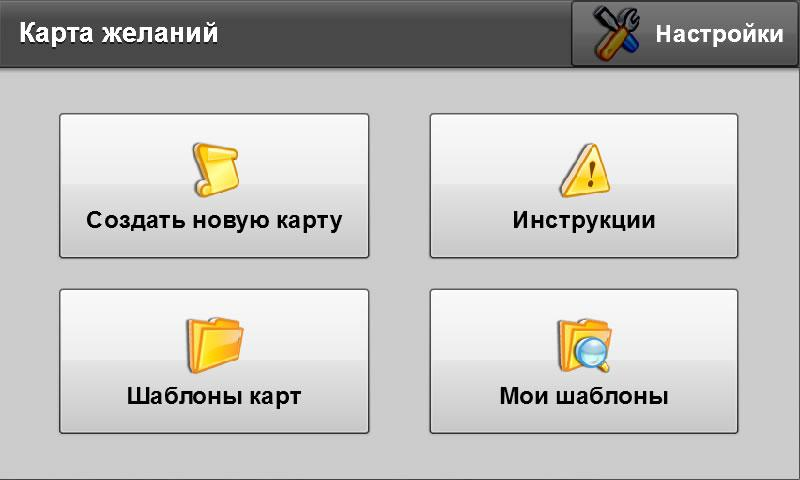 Карта Желаний PRO- screenshot