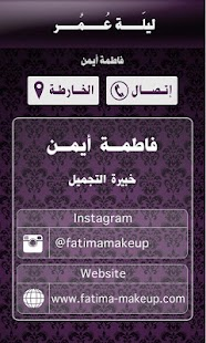 ليلة عمر - screenshot thumbnail