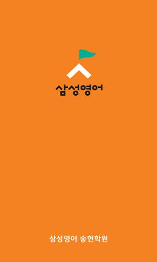삼성영어송현학원 송현초 송현초등학교